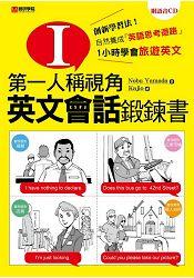 第一人稱視角,英文會話鍛鍊書:1小時學會旅遊英文!創新學習法!自然養成~英文思考迴路~^(