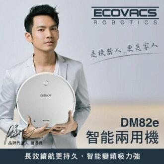 Ecovacs 地面清潔機器人 DM82e 掃地機器人 ‵防撞保護 ‵自動回充 ‵吸掃拋拖