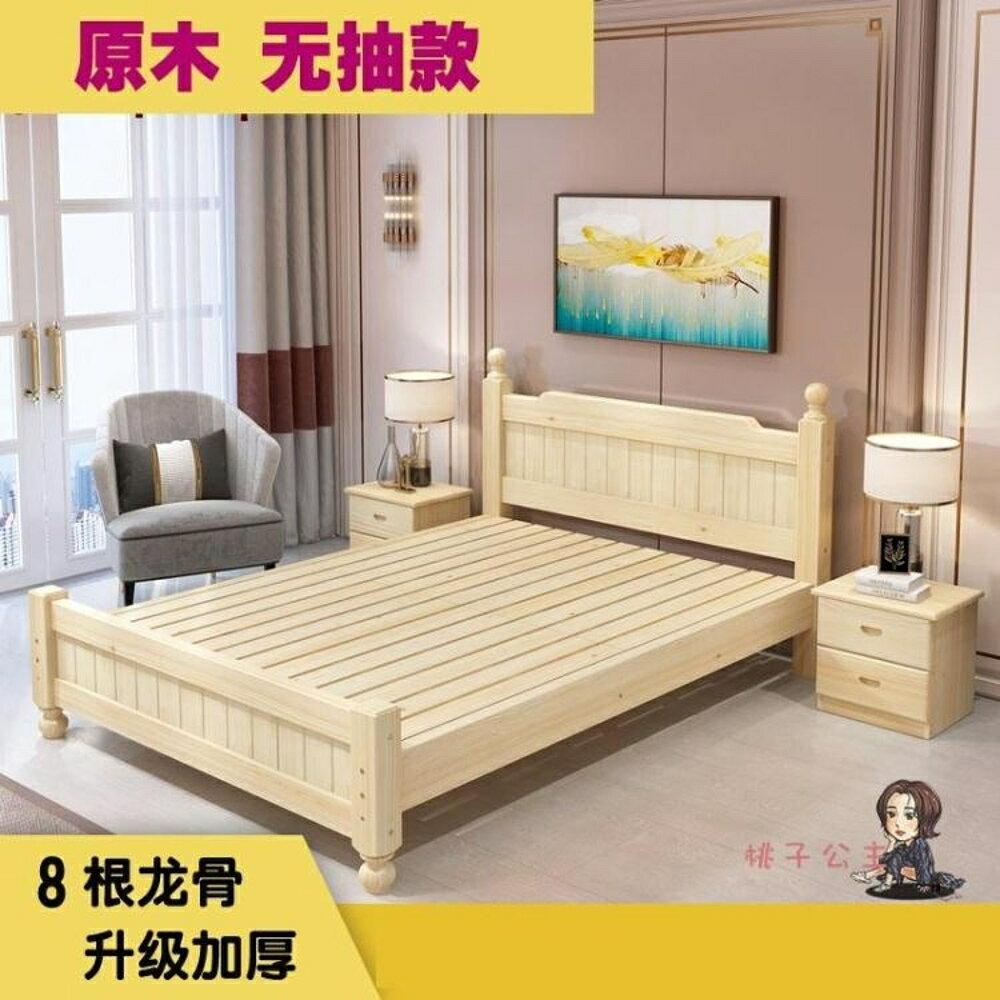 床架 實木床現代簡約單人床1.2米床雙人床1.8米租房簡易1.5M經濟型T【年終尾牙 交換禮物】