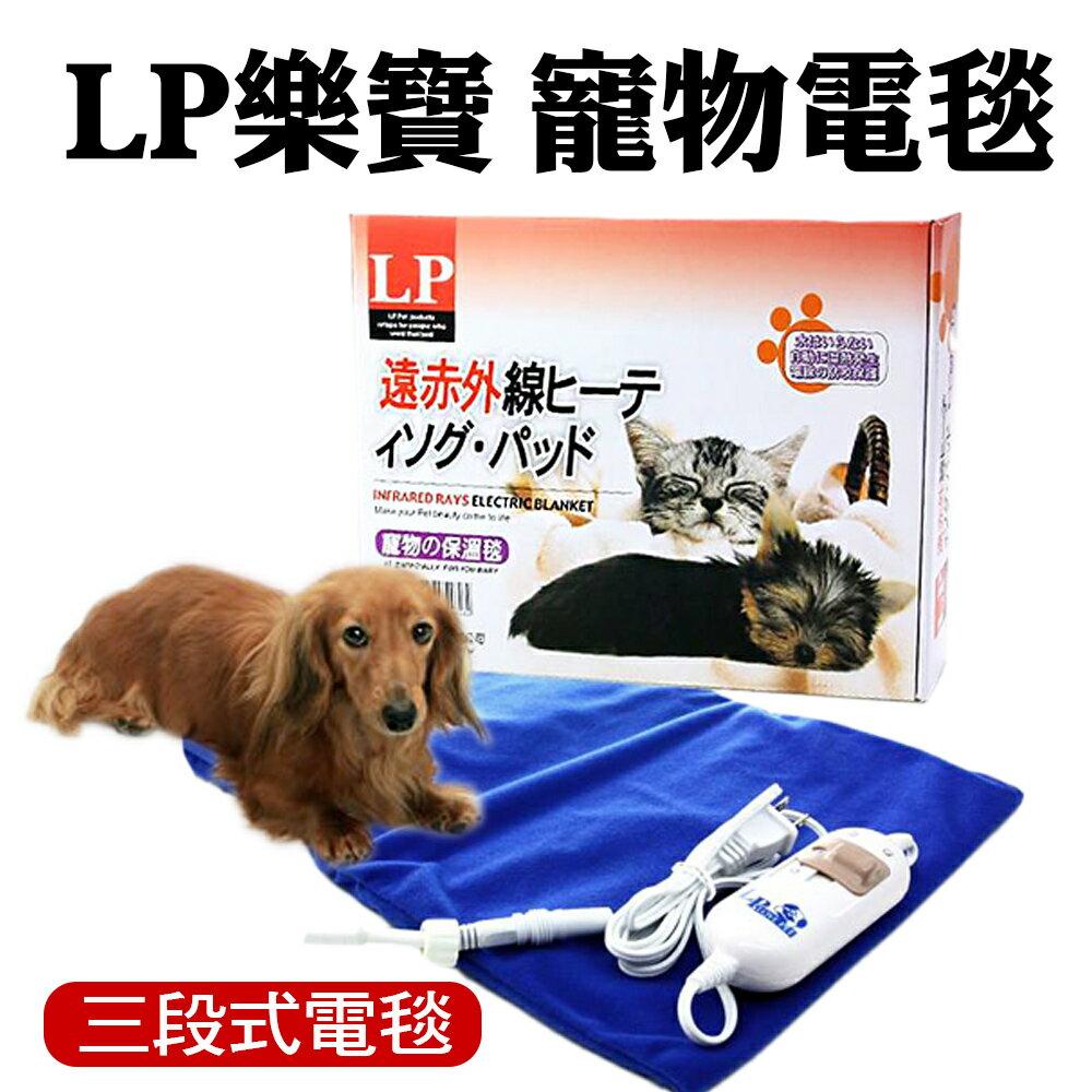 LOVEPET 樂寶 寵物專用3段式電毯小動物犬貓電毯L 遠紅外線防咬電線 1