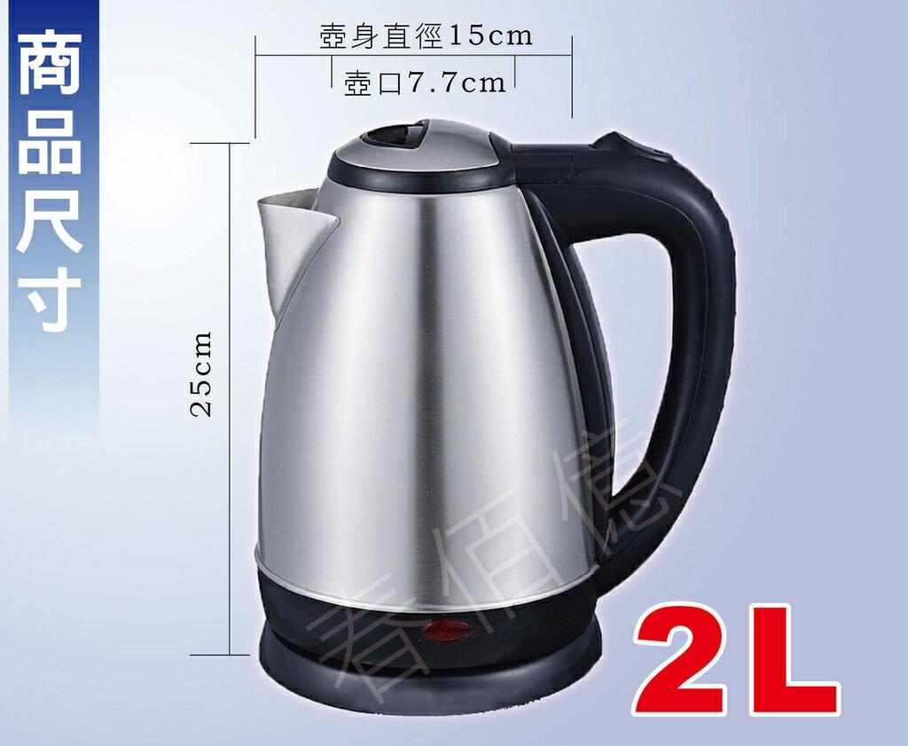 台熱牌 304不鏽鋼 無線快煮壺 2公升T-1800 (1入) 節能電煮壺 燒開水泡茶壺省電省時有保固