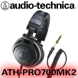 志達電子ATH-PRO700MK2audio-technica日本鐵三角DJ專業監聽耳罩耳機(台灣鐵三角公司貨,可試聽)ATH-PRO700改版