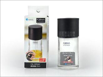 快樂屋♪ 日本 ASVEL 噴霧式噴油罐.噴油瓶 25ml (玻璃調味油壺醬油瓶.氣炸鍋可用《加強包裝》