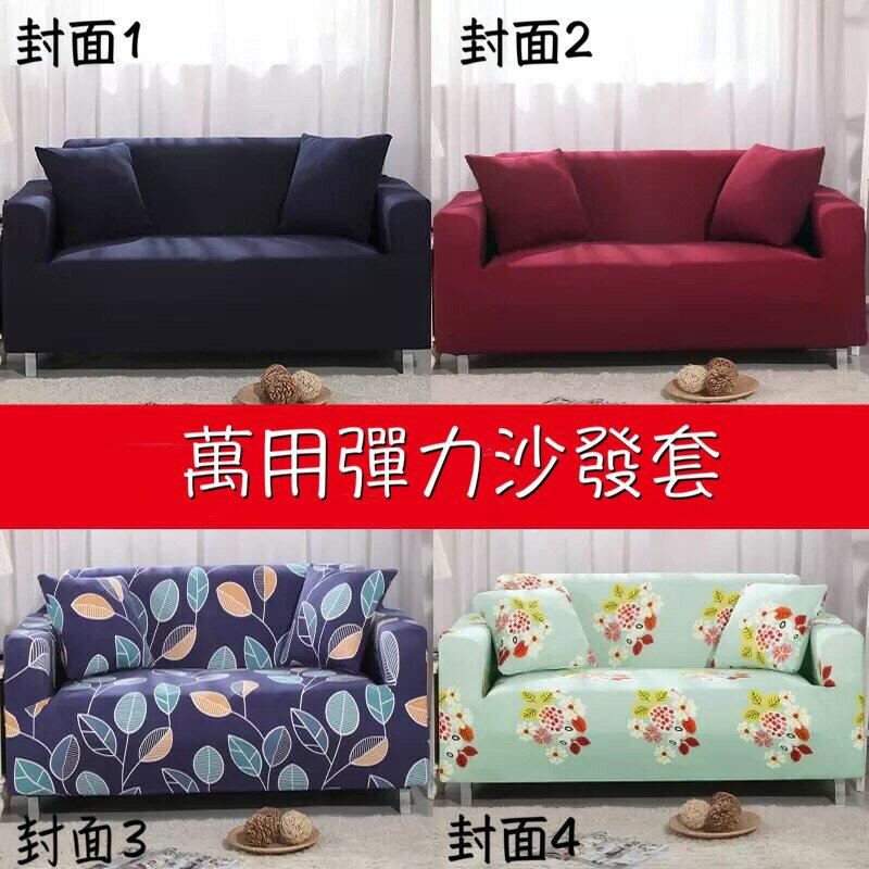 沙發套-超彈力布設計附壓條、抱枕套,居家翻新換新沙發套 (單人/雙人/三人/四人)