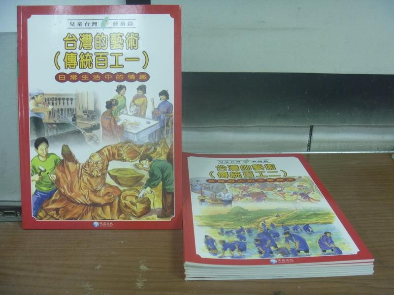 【書寶二手書T7/兒童文學_PNN】台灣的藝術-日常生活中的情趣等_共8本合售_附殼