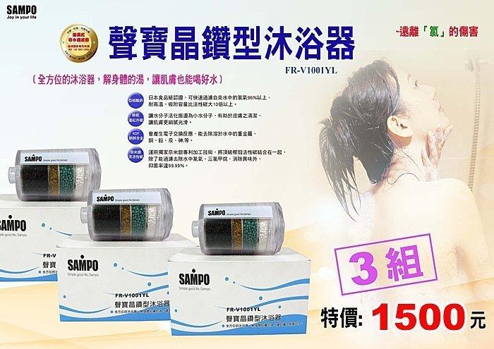 聲寶《SAMPO》晶鑽型沐浴器**解身體肌膚的渴,讓肌膚也能喝好水(3入)