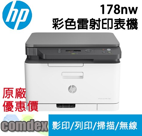 [限時促銷]HP Color Laser MFP 178nw 彩色雷射事務機(4ZB96A)