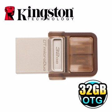 *╯新風尚潮流╭*金士頓 32G 32GB DataTraveler OTG 手機電腦兩用隨身碟 DTDUO/32GB