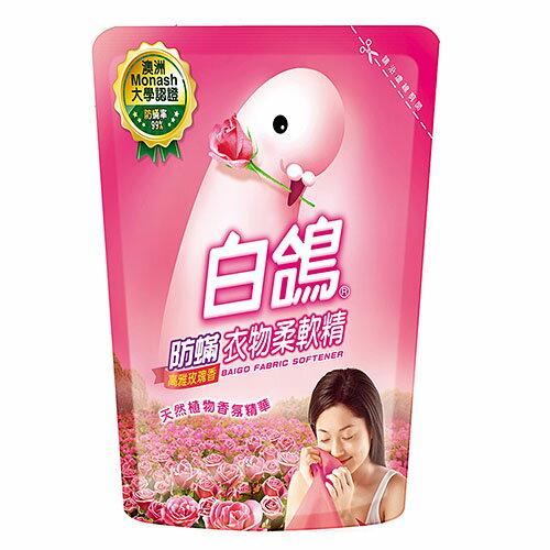 BAIGO 白鴿 防蟎衣物柔軟精 補充包-高雅玫瑰香 1800g【康鄰超市】 0
