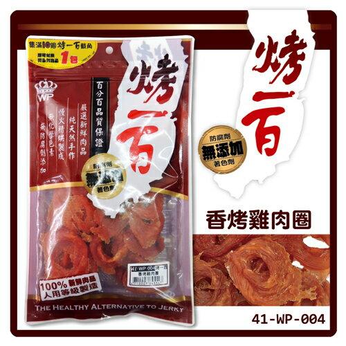 力奇寵物網路商店:【力奇】烤一百香烤雞肉圈130g(41-WP-004)-150元>可超取(D181K04)