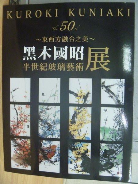 【書寶二手書T3/收藏_PAI】東西方融合之美_黑木國昭半世紀玻璃藝術展