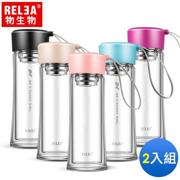 【香港RELEA物生物】300ml漫舞雙層耐熱玻璃便攜隨身杯(2入組)