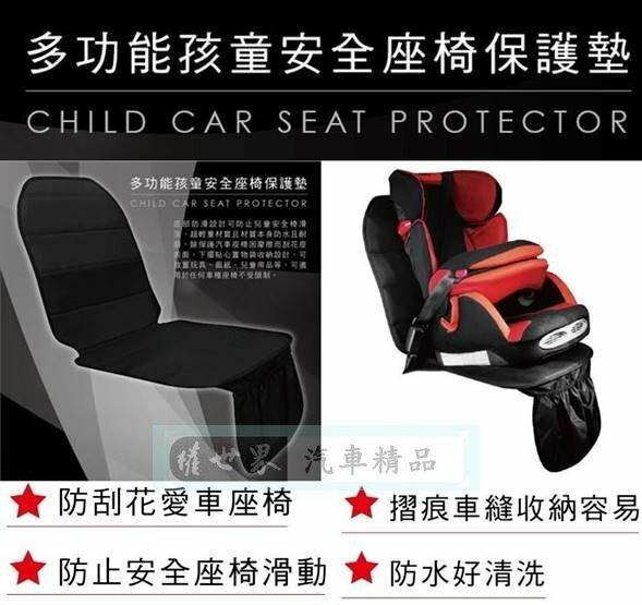 權世界@汽車用品 台灣製造 多功能 兒童/嬰幼兒安全椅/兒童增高坐墊 L型 座椅保護墊 (防止刮傷壓壞汽車皮椅)