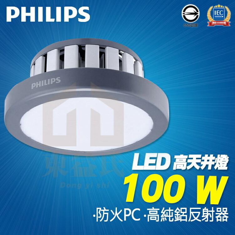免運 含稅 飛利浦100W LED高天井燈 高性能防火PC BY228P 220V電壓 LED燈 另售LED檯燈 投光燈