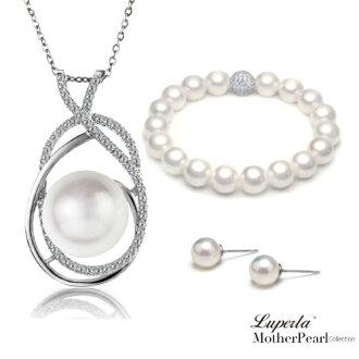 luperla 南洋貝寶珠寵愛三件組