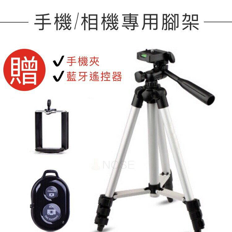 送手機夾 收納袋 遙控器 3110 輕鋁合金 手機  相機 三腳架 手機支架 神器輕型腳架