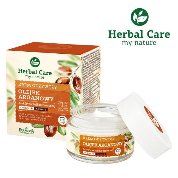 【HerbalCare】摩洛哥堅果補水滋養霜波蘭植萃