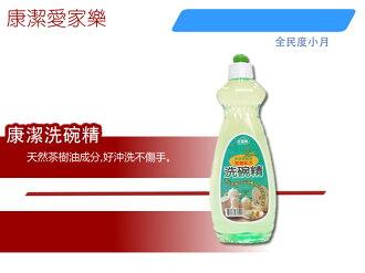 康潔茶樹油洗潔精600ml(拉蓋)- 天然茶樹油配方, 溫和不傷手, 通過CNS認證, 有效成份25%以上