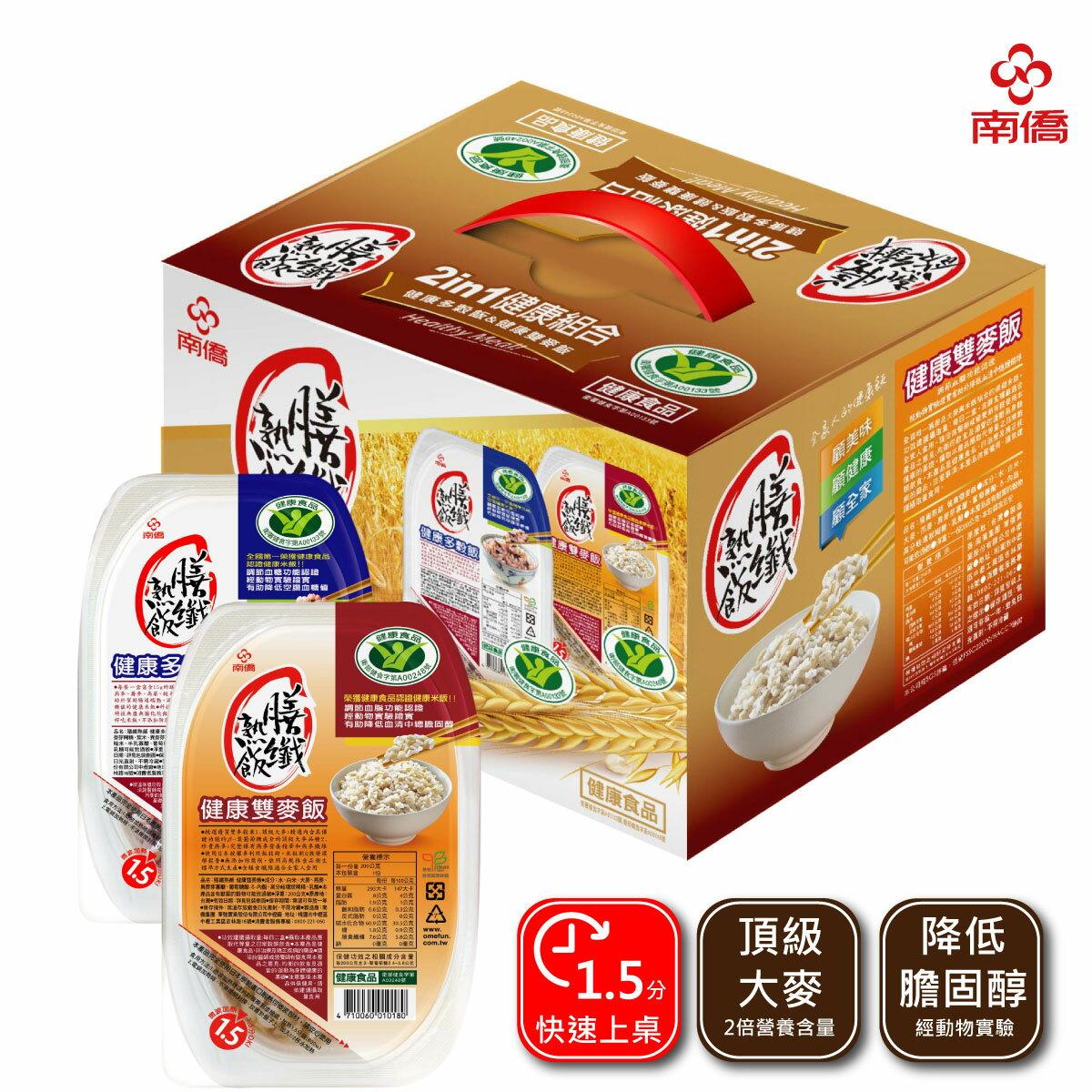 【南僑】膳纖熟飯 2in1健康多穀飯與雙麥飯雙重禮盒組 [4組/40盒]