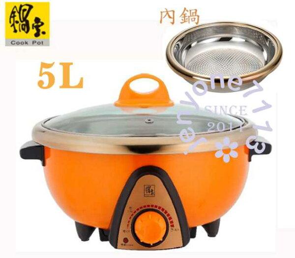 均曜家電:鍋寶(5L)分離式不鏽鋼料理鍋電火鍋SEC-520SEC-520-D