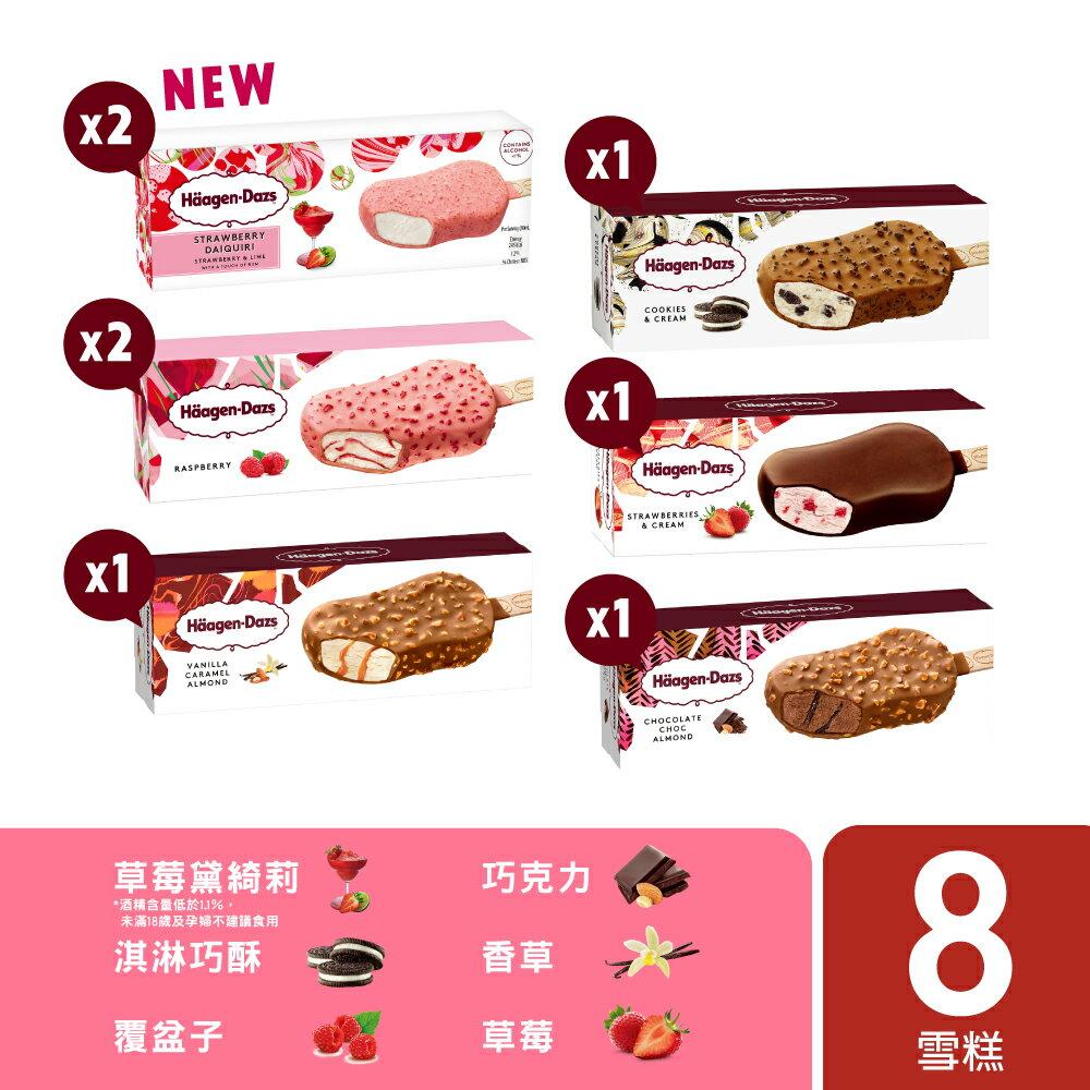 哈根達斯 甜蜜寵愛雪糕8入組 - 日本必買 日本樂天熱銷Top 日本樂天熱銷