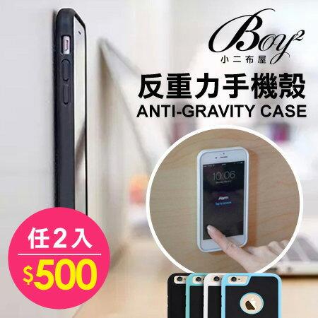 ☆BOY-2☆【N4043】反重力奈米吸附懸掛手機殼 iphone6/6s/6plus 三星S6/S7 edge 0