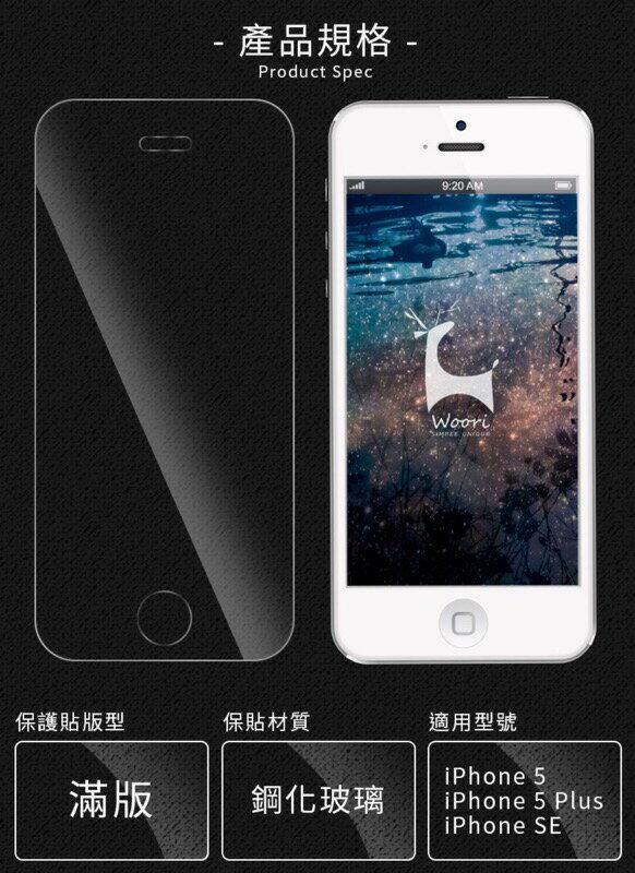 現貨 特價 iphone5 / 5s 超薄玻璃保護貼,玻璃貼,i5滿版透明玻璃保貼 全屏螢幕貼 蘋果玻璃貼 iphone全系列保貼 1