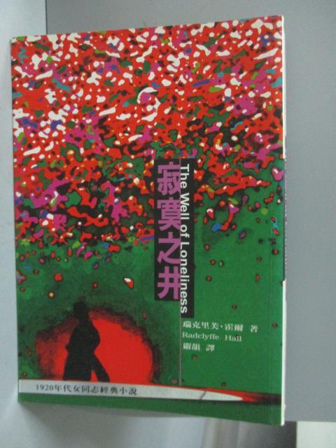 【書寶二手書T4/翻譯小說_KPO】寂寞之井_瑞克里芙‧霍爾 , 嚴韻