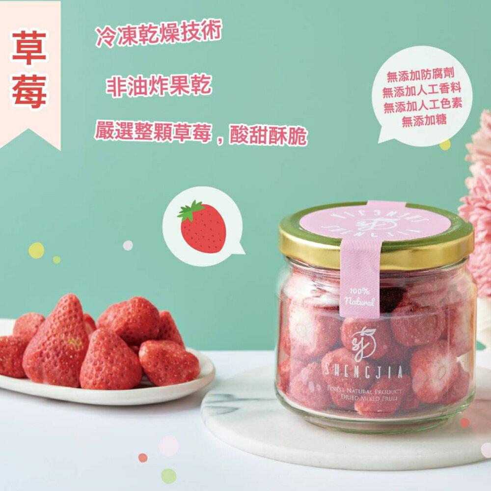 (6瓶免運組)  真空冷凍乾燥草莓(15克*6瓶) 果乾 水果乾 零食 點心