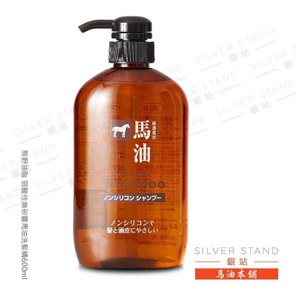 【銀站馬油本鋪】日本 熊野TK????????弱酸性無矽靈馬油洗髮精600ml