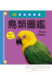 寶寶翻翻書:鳥類圖鑑(革新版)