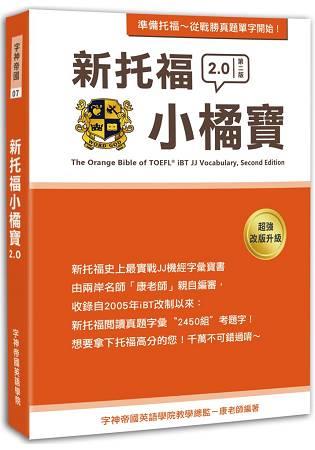 新托福小橘寶TThe Orange Bible of TOEFL iBT JJ Vocabulary, Second Edition