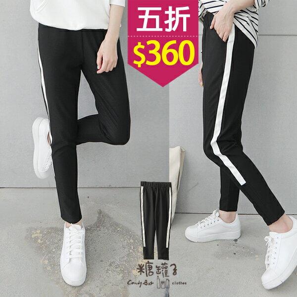 ★五折價$360★糖罐子側白條口袋縮腰長褲→黑預購【KK5580】