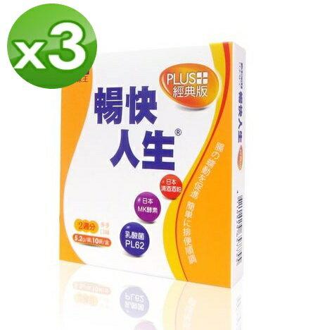 【小資屋】日本味王暢快人生經典版(10袋/盒)*3合組效期:2019.10.28