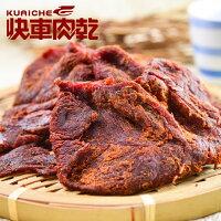 B1 B2 原味牛肉干 - 超值分享包