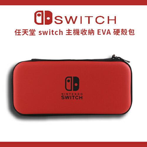 任天堂 Nintendo Switch 主機收納 EVA 硬殼包 紅 贈9H鋼化貼