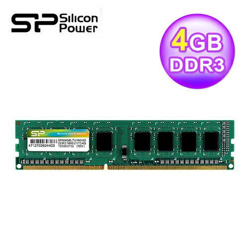 廣穎 DDR3 1600 4GB PC用【三井3C】