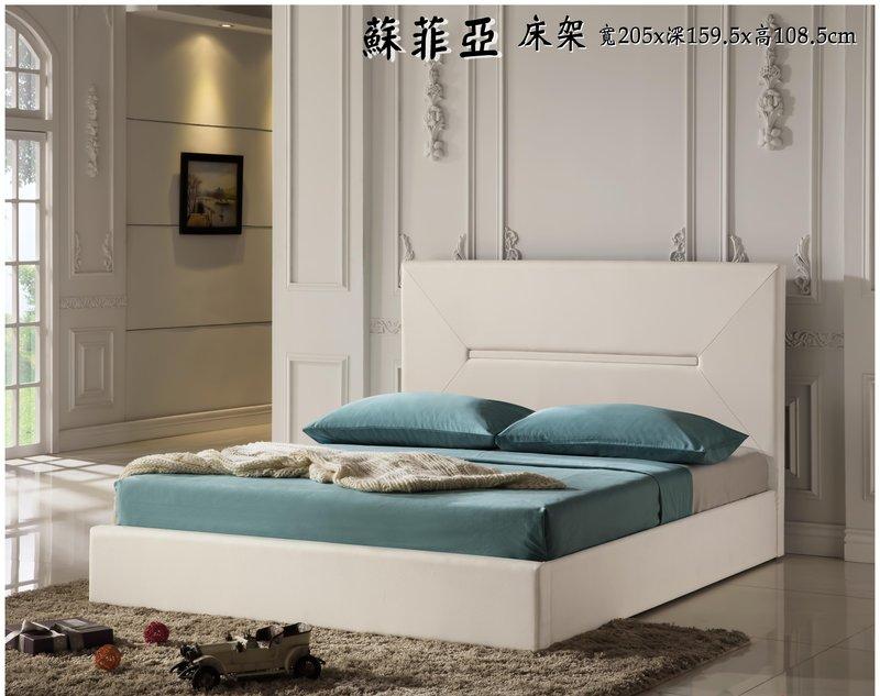 【新生活家具】 床架 床底 床組 床墊 5尺床架 床台 白色 實木 《蘇菲亞》 非 H&D ikea 宜家