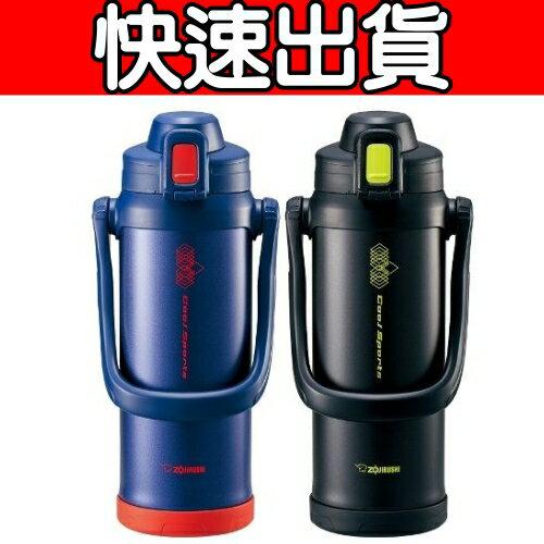 可議價★回饋15%樂天現金點數★象印 2L slit 運動型不鏽鋼真空保冷瓶 【SD-BB20】