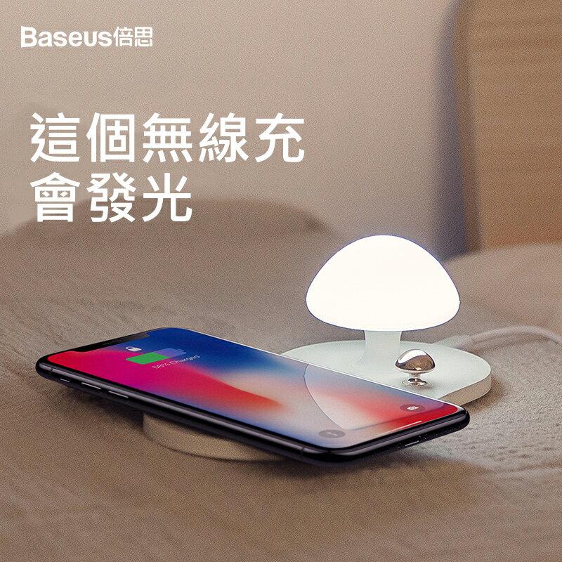 倍思Baseus蘑菇燈無線充電器 快充 閃充 小夜燈 無線充電盤 iPhone 三星 小米
