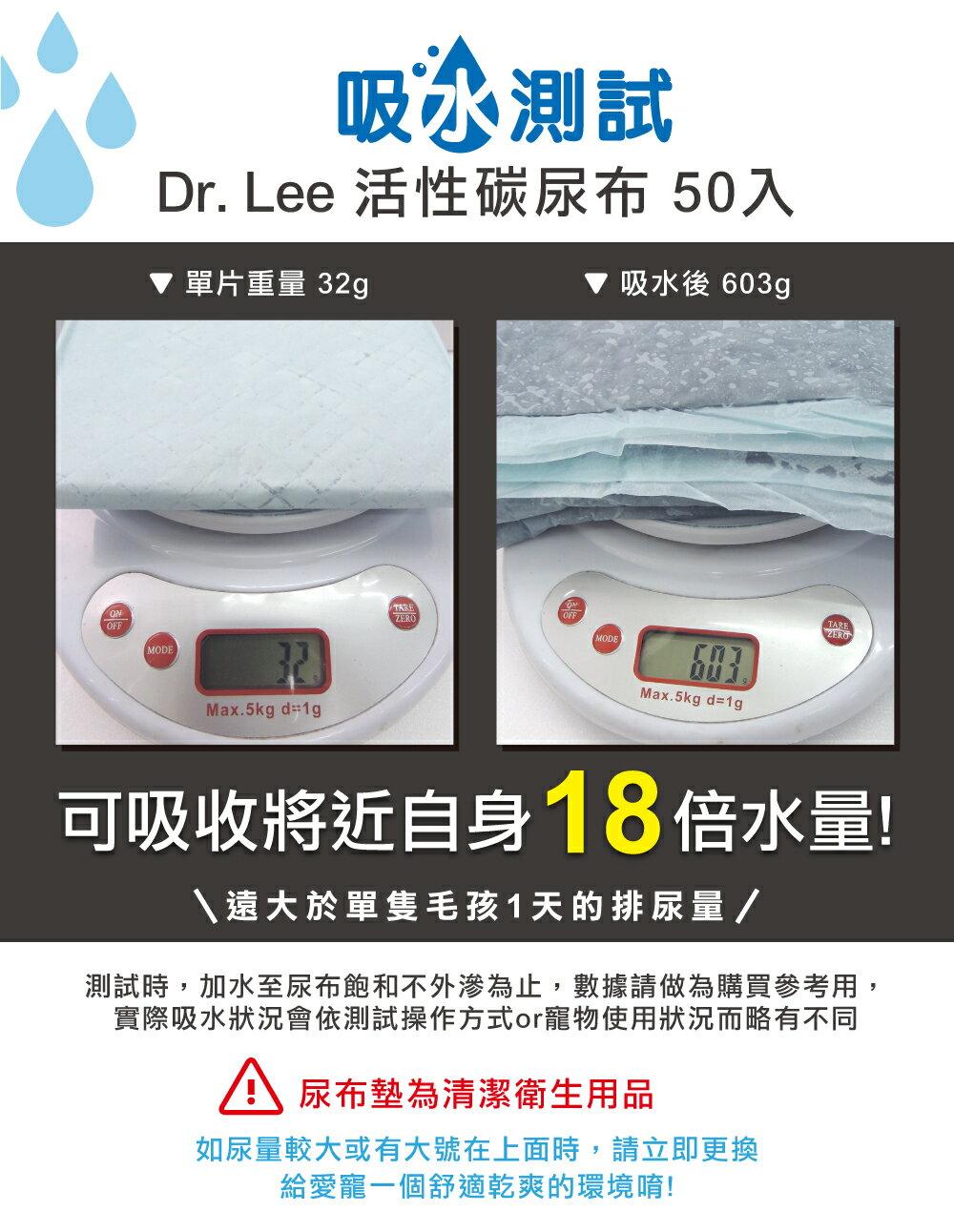 Dr. Lee 專業用活性碳尿布 寵物尿布墊  50入(45*60cm) 限3包內可超取(H003A12) 2