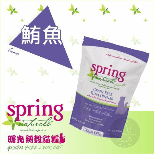 +貓狗樂園+ Spring Natural|曙光天然貓餐食。無穀鮪魚。2磅|$730