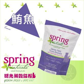 +貓狗樂園+ Spring Natural 曙光天然貓餐食。無穀鮪魚。2磅 $730