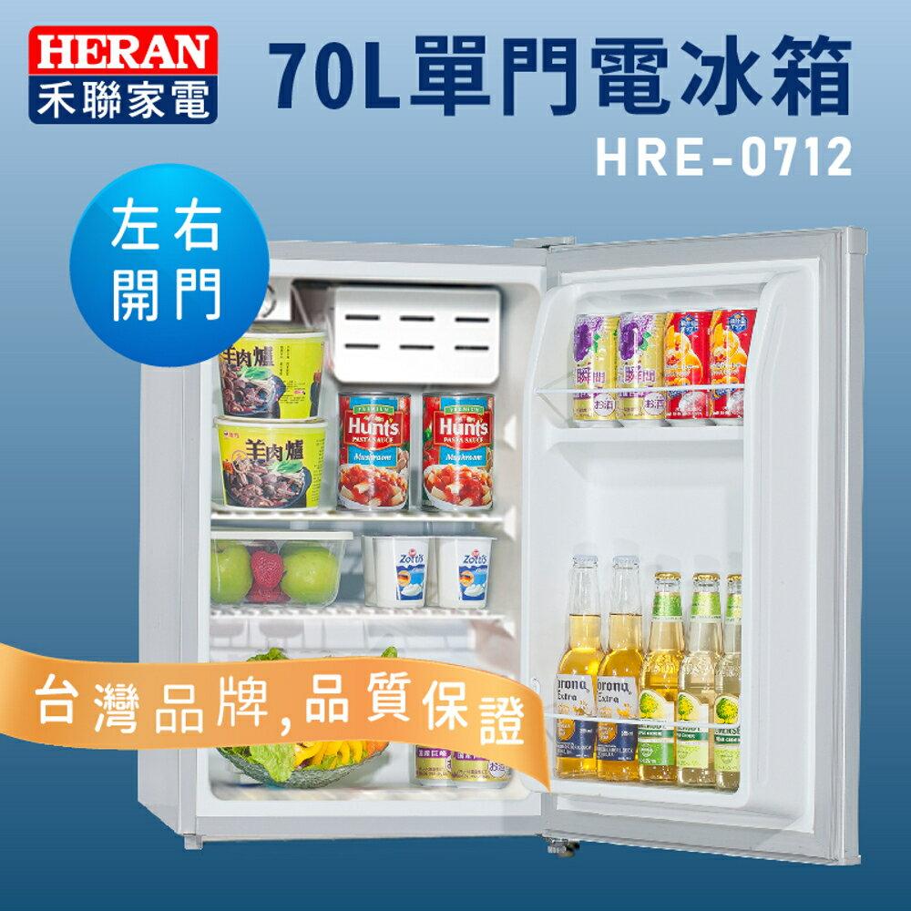 【保鮮專家】HERAN禾聯 HRE-0712 70L單門電冰箱 節能 左右開門 小冰箱 原廠公司貨 冰箱 家電 省電