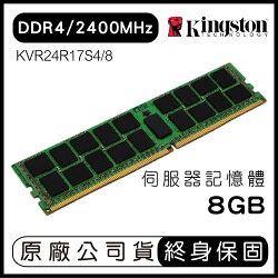 金士頓 Kingston DDR4 2400 ECC 8GB 伺服器記憶體 KVR24R17S4/8 伺服器 8G