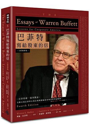 巴菲特寫給股東的信﹝全新增修版﹞ - 限時優惠好康折扣