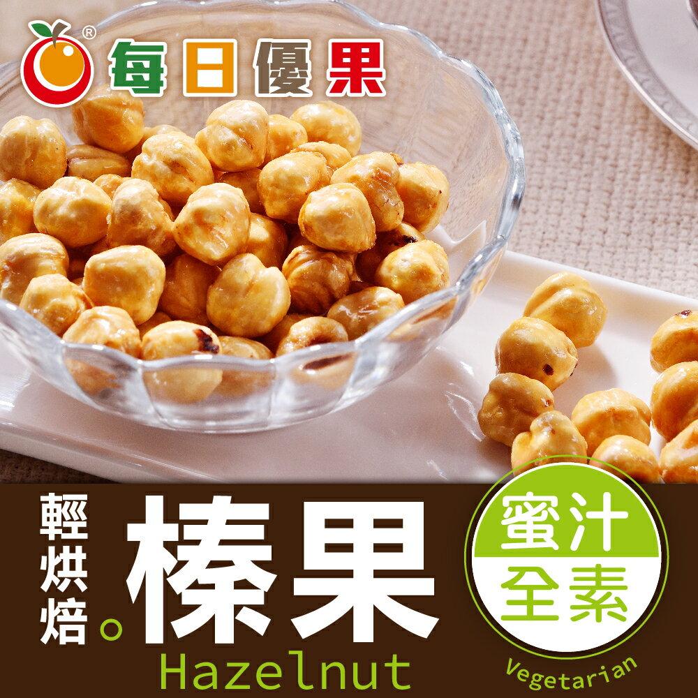 烘焙蜜汁榛果280公克【每日優果食品】 0