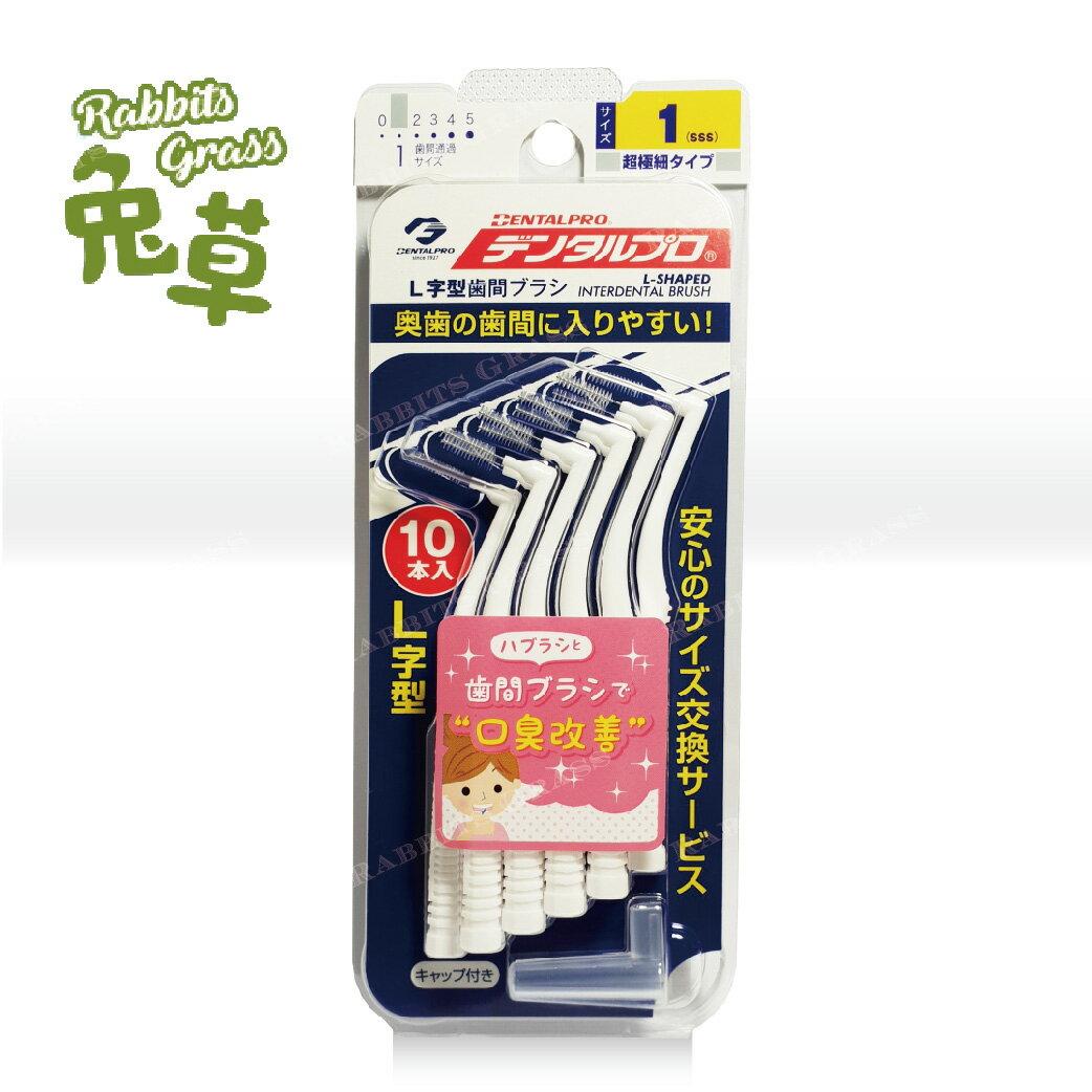 潔齒 牙間刷 1 (SSS) 0.7mm 10入 L型 #日本jacks 齒間刷 dentalpro