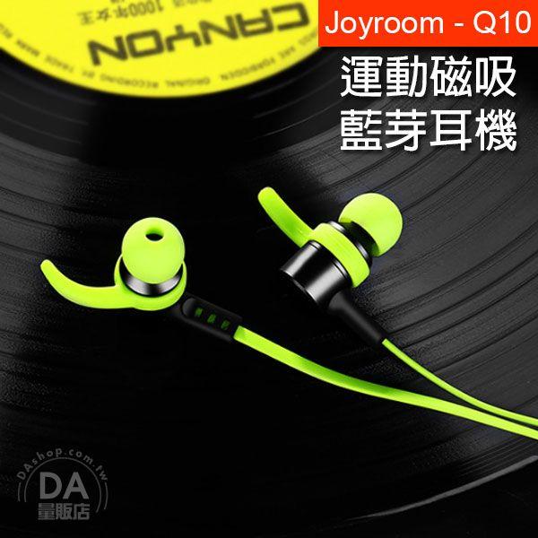 《DA量販店》磁吸 無線 藍芽 4.0 耳機 防水 跑步 運動 耳塞 入耳 立體聲 綠(80-2818)