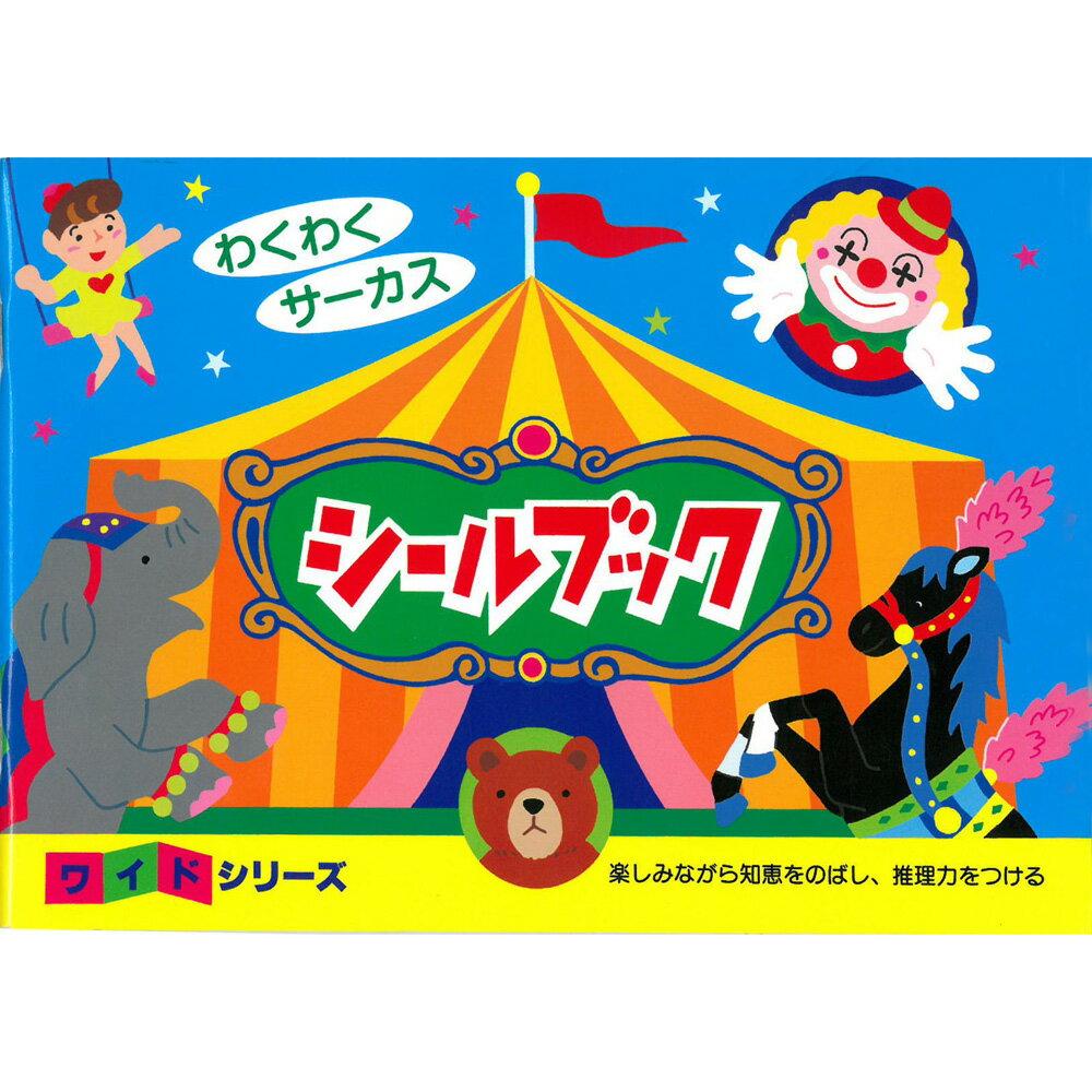 孩子國 *日本【Liebam】重複貼紙畫冊(寬版)-馬戲團